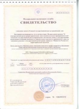 Свидетельство о внесении записи в ЕГР