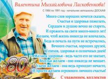 Поздравление Ласковенкову В.М.
