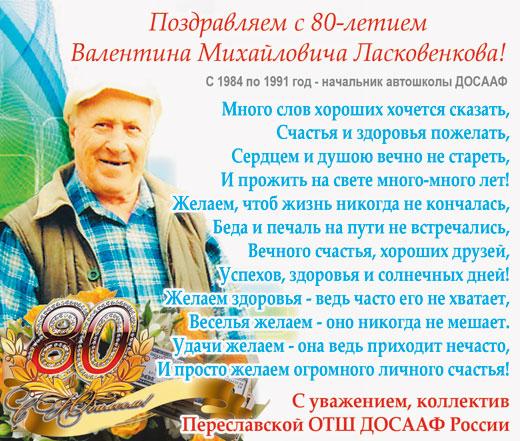 Поздравления дедушки с 80 летним юбилеем