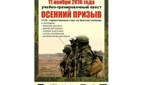 Осенний призыв в Вооруженные Силы страны