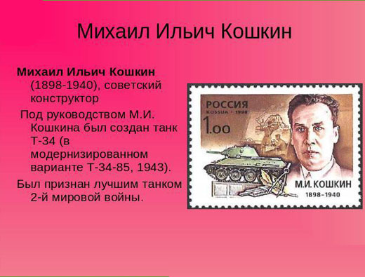 koshkin2