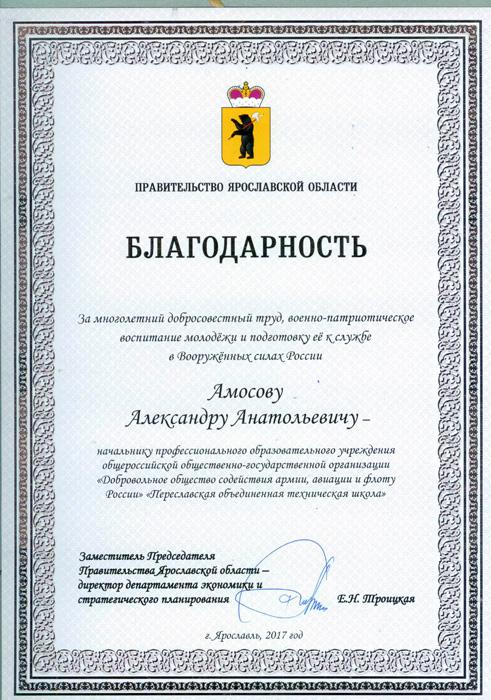 Радиомарафон «Золотое кольцо России 50 лет»